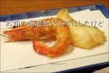 お節の海老のうま煮を「天ぷら」にしたけど失敗