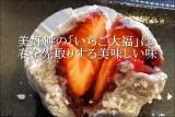 美好餅の「いちご大福」は春を先取りする究極の味