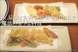 天ぷらは食材の旨味を引き出す魔法のような料理