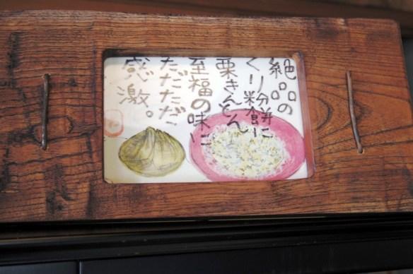 恵那-栗粉餅-029
