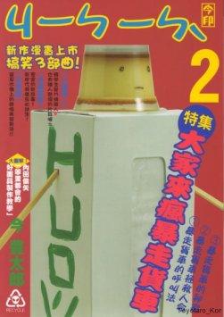taiwan-konjirusi02