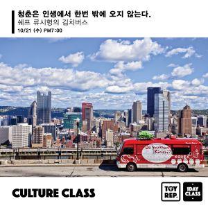 cultureclass_1021김치버스-fb1