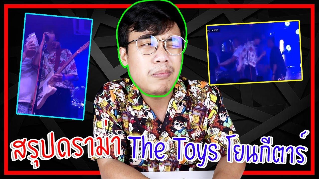 "The Toys  - สรุปดราม่า "" The Toys โยนกีตาร์ "" ใครผิด !?"