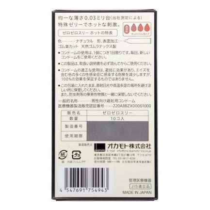 OKAMOTO 岡本 0.03 熱感 (日本版) – 10 片裝