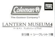 tt-coleman-lantern-museum-4-menu-03