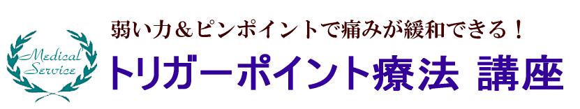 トリガーポイント療法 セミナー スクール| 東京 埼玉|メディカル・サービス ジャパン