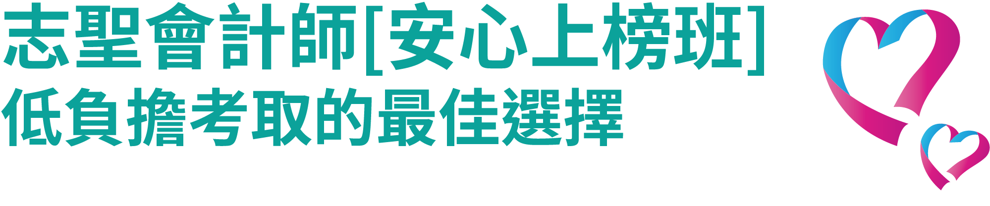 安心上榜班 - 臺北志聖 會計師/高普考會計/會研所