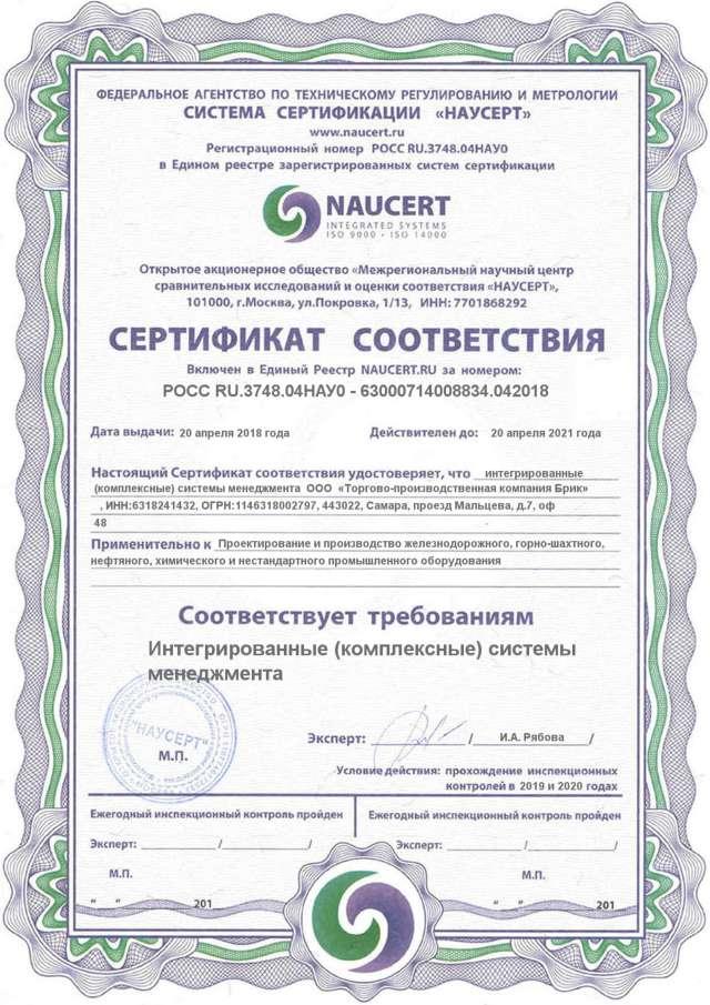 34 сертификат