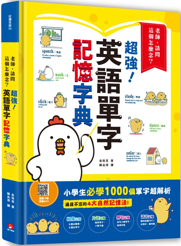老師,請問這個怎麼念?超強英語單字記憶字典 | 青少童書 | Tplaza 哈臺舘