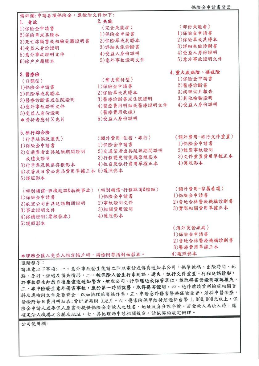 華南80專案保險理賠申請書 – 臺灣電力工會