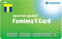 Tカード ファミマ