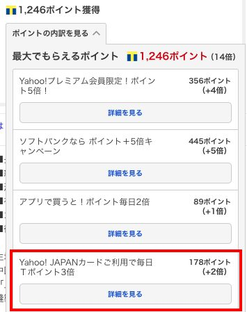 Yahoo! JAPANカード3倍
