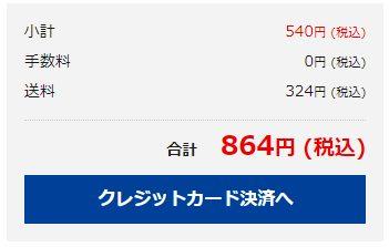 キャラクターTカードWEB発行支払い1
