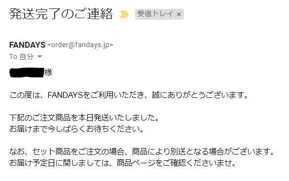 キャラクターTカード発送完了メール