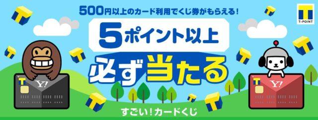 Yahoo!ズバトク Yahoo! JAPANカード