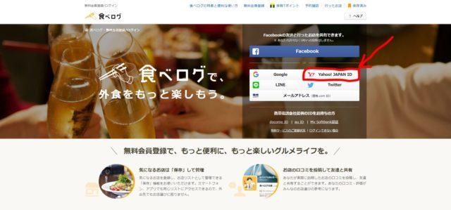 Yahoo! JAPAN ID ログイン