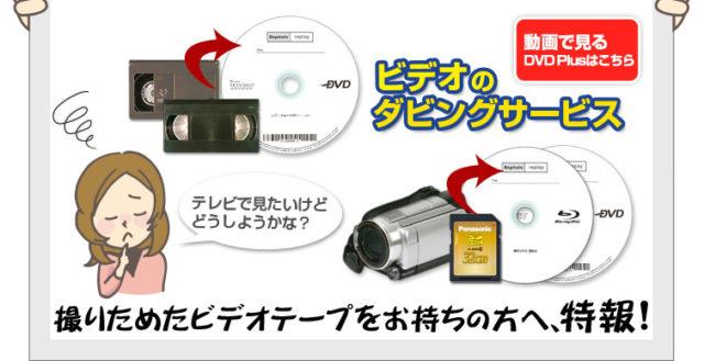 カメラのキタムラ ダビングサービス