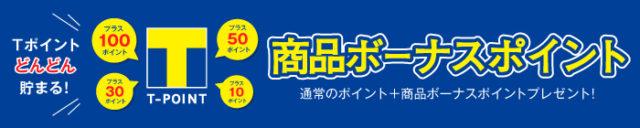東武ストア_商品ボーナスポイント