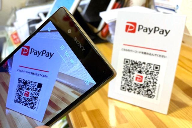 PayPayイメージ