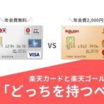 楽天カードと楽天ゴールドカード