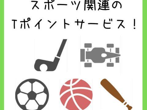 スポーツ系Tポイントサービス