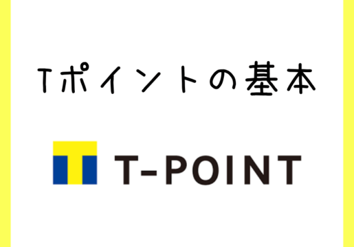 Tポイントの基本