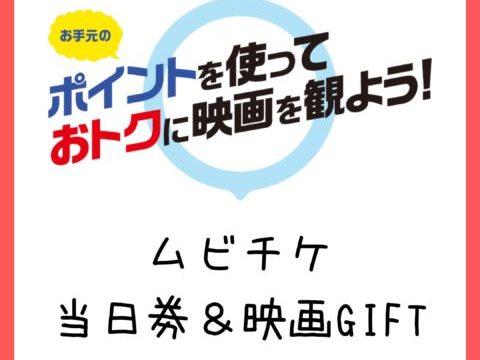 ムビチケ当日券&映画GIFT