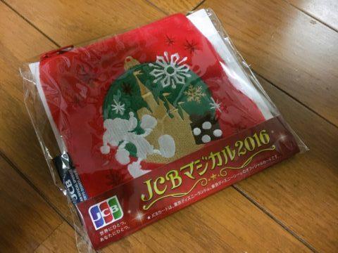 JCBマジカル2016 限定グッズ