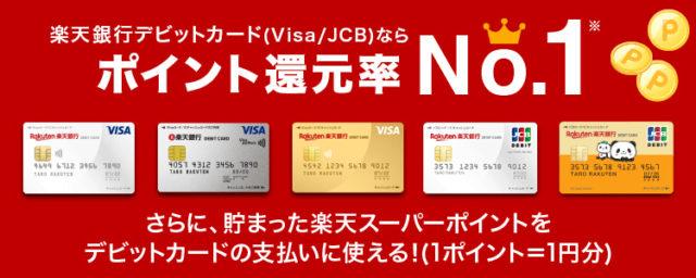 楽天銀行 デビットカード