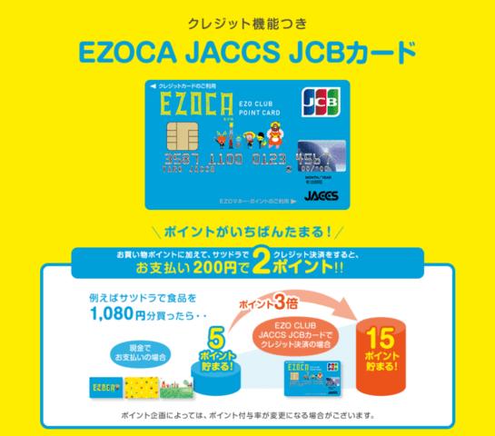 EZOCAクレジットカード