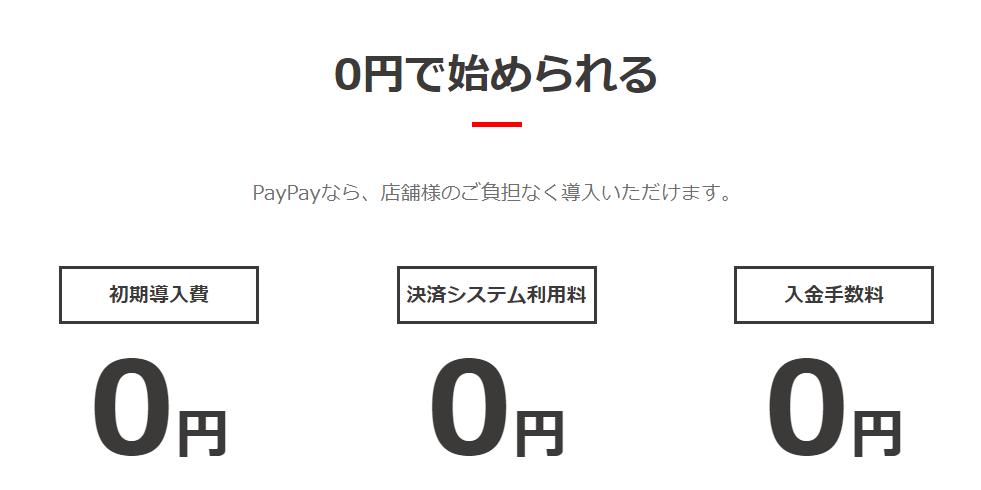 PayPayコストは0円