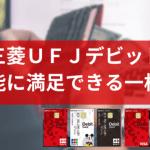 三菱UFJデビット