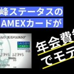AMEXCARD