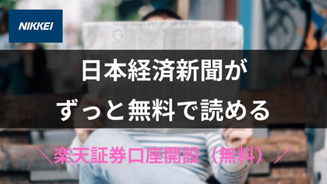 日経新聞が無料で読める