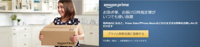 Amazonプライム会員 お試し