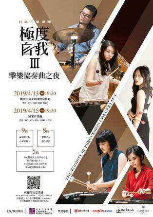 臺北打擊樂團 Taipei Percussion - 臺北打擊樂團