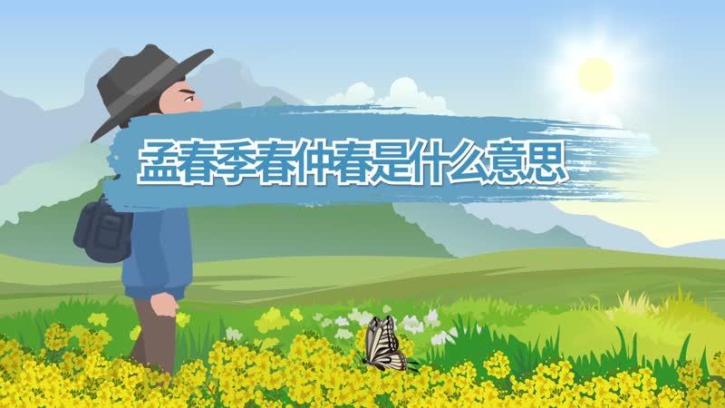 孟春季春仲春是什么意思 孟春季春仲春的意思 - 天奇生活