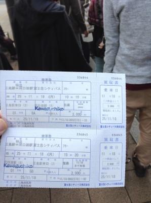 ตั๋วรถบัสเพื่อเดินทางไป Kawagushiko ที่สถานี Mishima