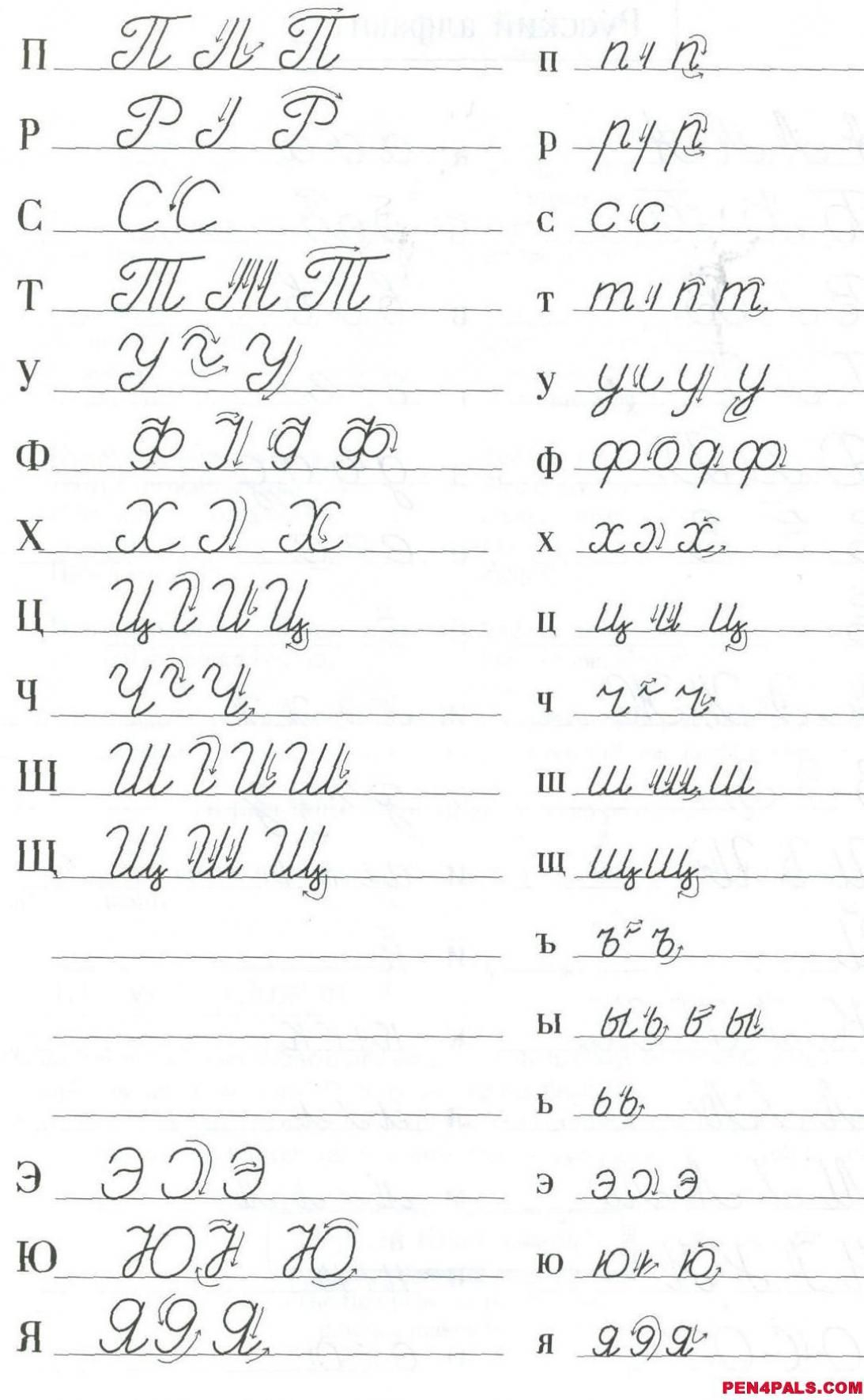 Tracing Cursive Letters