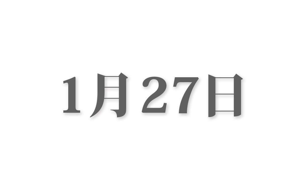 1月27日と言えば? 行事・出来事・記念日|今日の言葉・誕生花・石・星|総まとめ