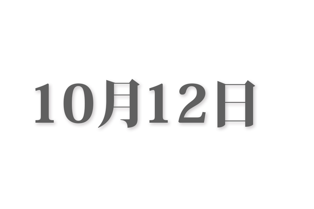 10月12日と言えば? 行事・出来事・記念日|今日の言葉・誕生花・石・星|総まとめ