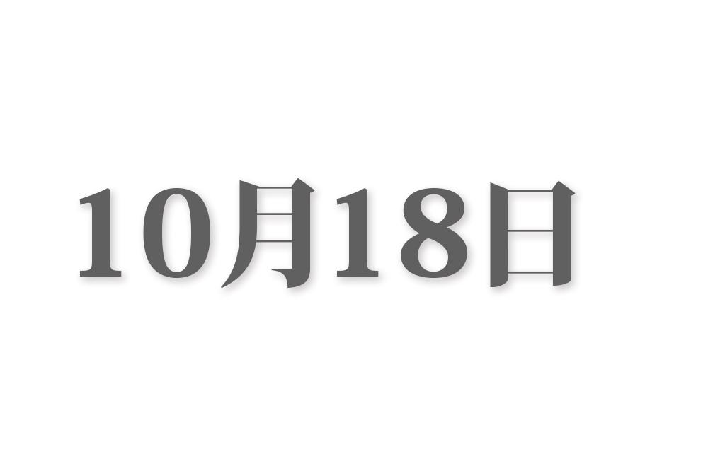 10月18日と言えば? 行事・出来事・記念日|今日の言葉・誕生花・石・星|総まとめ