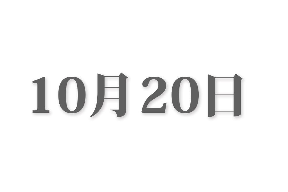 10月20日と言えば? 行事・出来事・記念日 今日の言葉・誕生花・石・星 総まとめ