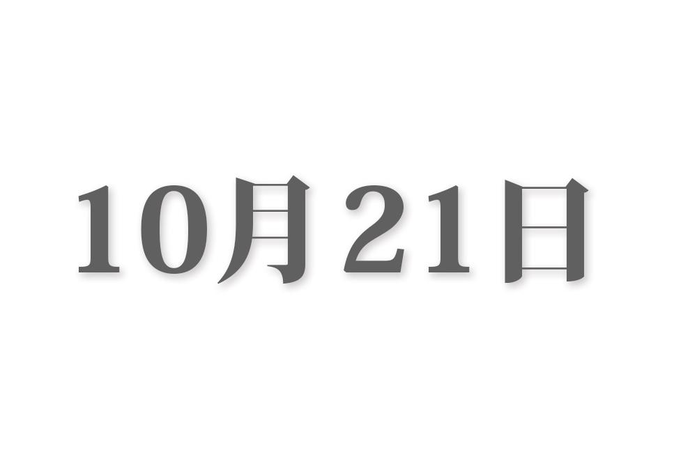10月21日と言えば? 行事・出来事・記念日|今日の言葉・誕生花・石・星|総まとめ