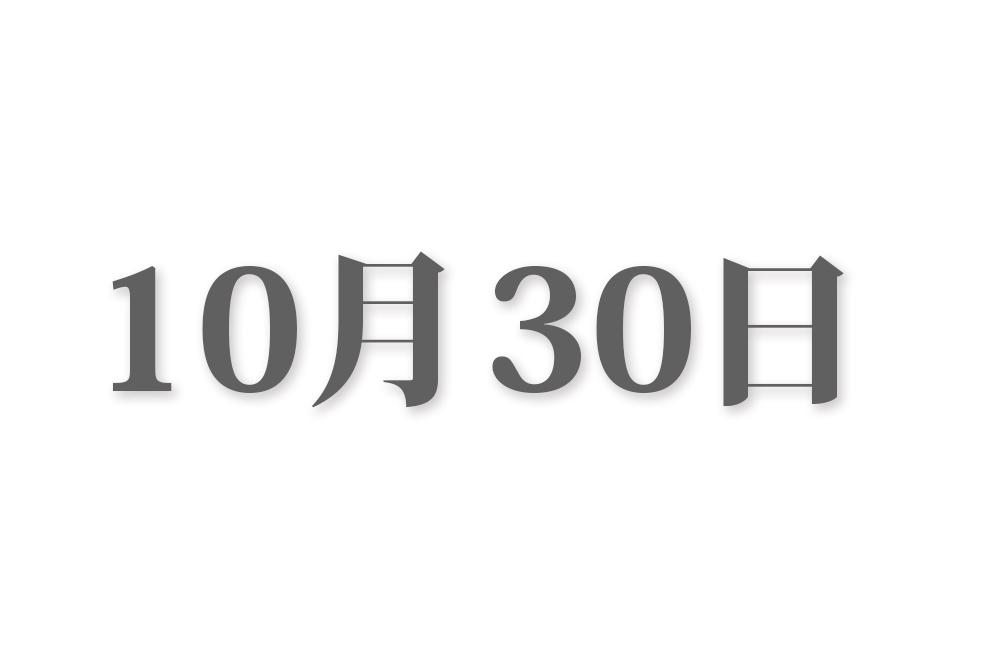 10月30日と言えば? 行事・出来事・記念日|今日の言葉・誕生花・石・星|総まとめ