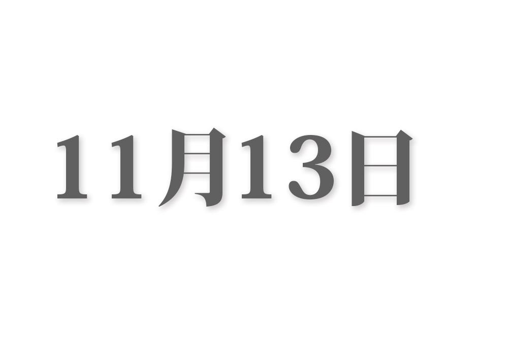 11月13日と言えば? 行事・出来事・記念日|今日の言葉・誕生花・石・星|総まとめ