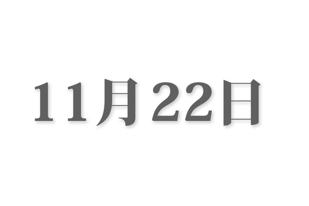 11月22日と言えば? 行事・出来事・記念日|今日の言葉・誕生花・石・星|総まとめ