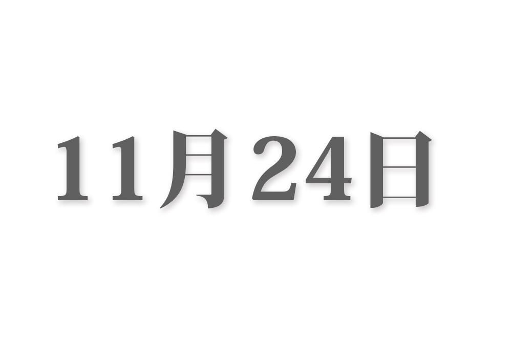 11月24日と言えば? 行事・出来事・記念日|今日の言葉・誕生花・石・星|総まとめ
