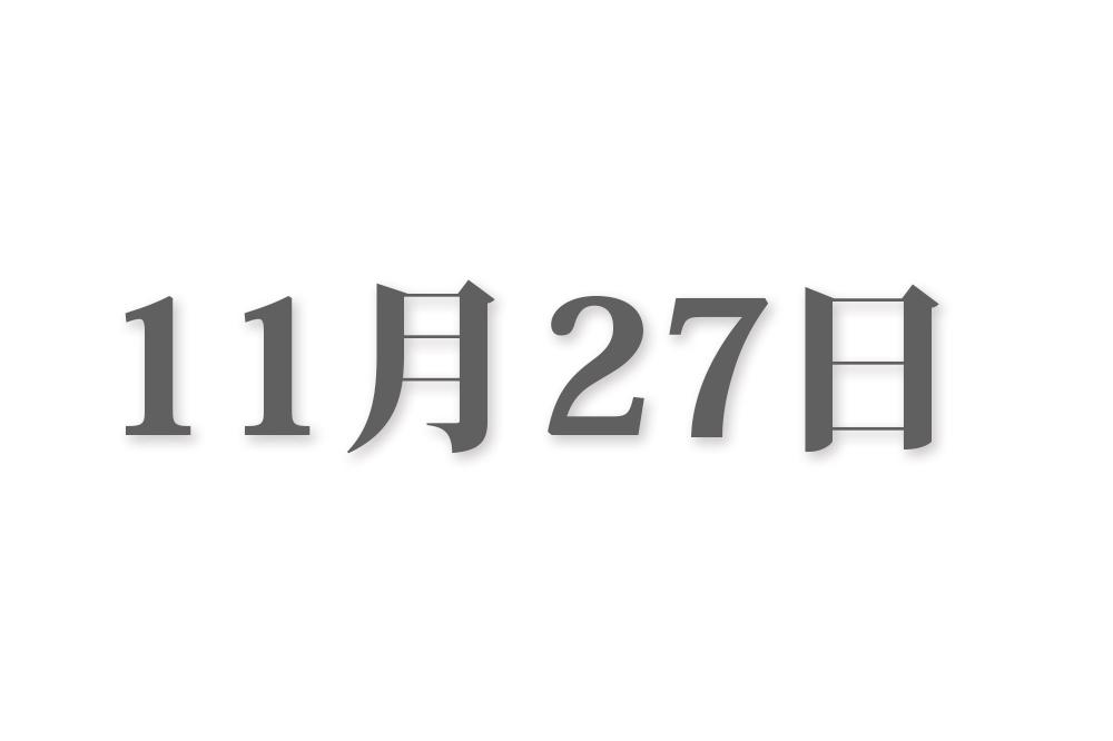 11月27日と言えば? 行事・出来事・記念日|今日の言葉・誕生花・石・星|総まとめ
