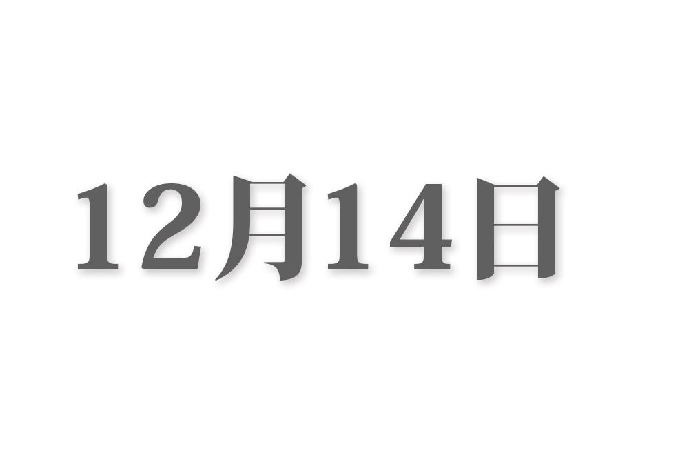 12月14日と言えば? 行事・出来事・記念日|今日の言葉・誕生花・石・星|総まとめ
